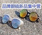 品牌眼镜新品集中营