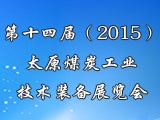 第十四届(2015)太原煤炭工业技术装备展览会