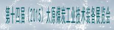 第十四届2015太原煤炭工业技术装备展览会