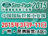 2015中国(广州)国际包装制品展览会