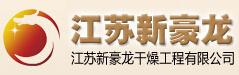 江苏新豪龙干燥工程有限公司
