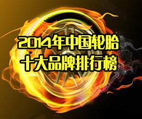 2014年中国轮胎十大品牌排行榜