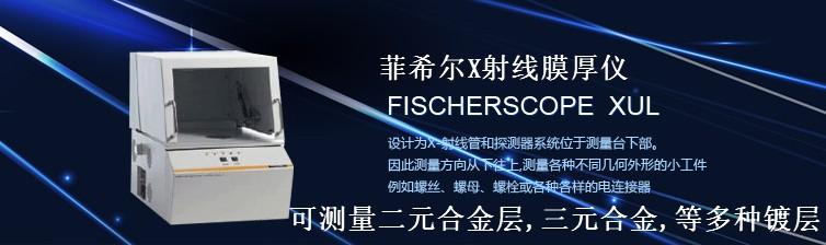 德国FIECHER电镀膜厚仪(转让)