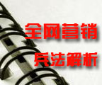 传统企业全网营销兵法解析总裁研讨会