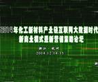 2014化工新材料产业链互联网大数据时代 新商业模式暨新营销策略论坛