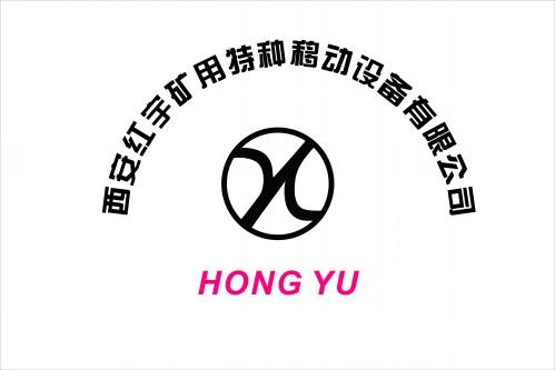 西安红宇矿用特种移动设备有限公司