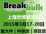 2015年上海国际件杂货运输展览会(Breakbulk China 2015)