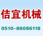 江阴市佶宜机械制造有限公司