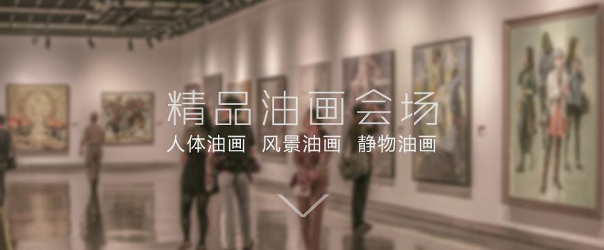 2014油画真迹,名家油画,风景油画,人体油画专场