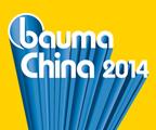 2014上海宝马展展前资讯(独立网站)