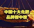 中国十大化肥企业排名