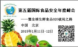 第五届国际食品安全年度峰会——暨全球生鲜食品O2O破局之路报到通知
