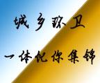 昌邑城乡环卫一体化集锦