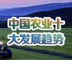 中国农业十大发展趋势