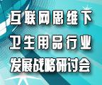 """携手""""聚武"""" 走进""""昱升""""2014年卫生用品行业发展战略研讨会圆满结束"""
