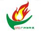 第五届中国(广州)国际消防安全展览会