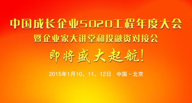 中国成长企业5020工程年度大会盛大起航