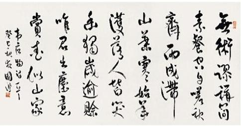 书画 鉴赏常识 欣赏中国书法的基本方法