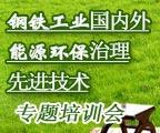 """""""钢铁业能源环保治理技术专题培训会""""2015年1月在京举办"""