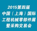 2015第四届中国(上海)国际工程机械零部件展览会暨采购交易会