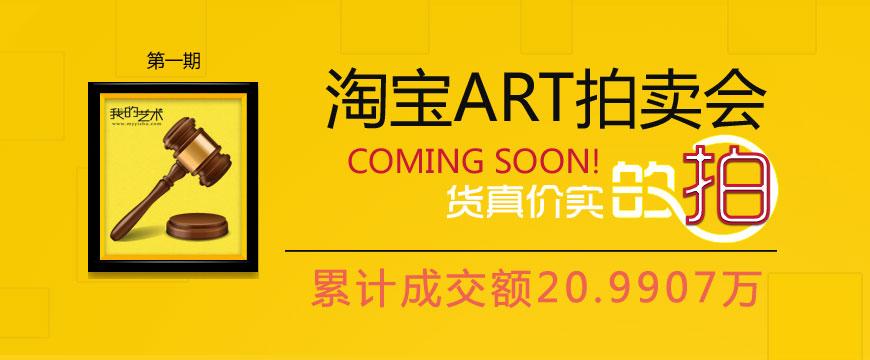 我的艺术网淘宝ART精品字画拍卖会第一期