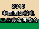 2015第九届中国国际核电工业装备展览会——同期举办2015中国核电可持续发展高峰论坛