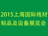 上海国际线材制品及设备展览会