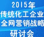 2015年传统化工企业全网营销战略研讨会
