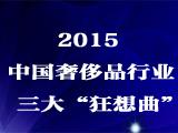 """2015年中国奢侈品行业三大""""狂想曲"""""""