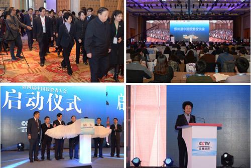 """我司喜获第四届中国投资者大会颁发的""""2014年度最具成长价值企业50强""""荣誉称号"""