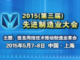 2015(第三届)先进制造业大会
