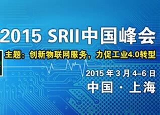 2015 SRII中国峰会