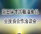 第五届中国糖酒食品业投资合作洽谈会