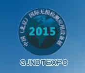 2015第四届北京国际无损检测、理化计量设备展览会