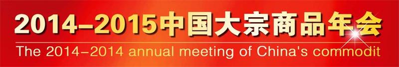 中国大宗商品行业年会