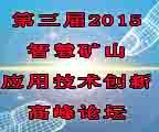 第三届2015智慧矿山应用技术创新高峰论坛