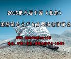 2015第六届中国(北京)国际绿色水产食品暨渔业博览会