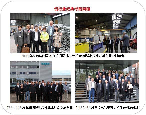 中国铝型材企业赴欧洲三国国际商务考察