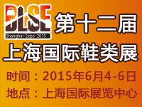 2015上海鞋类展