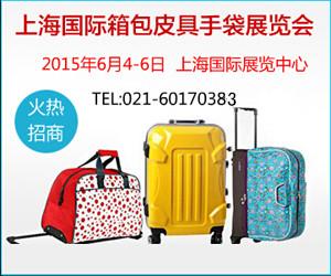 2015上海箱包展