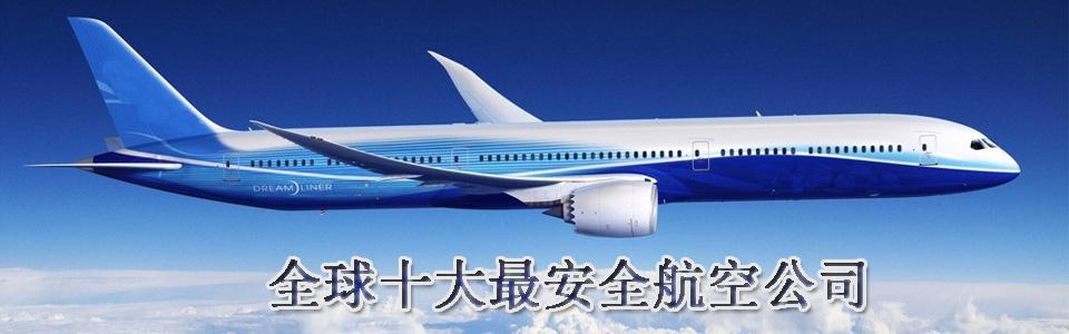 一架飞机发生重大事故的概率约为三百万分之一