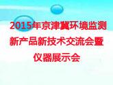 2015京津冀环境监测新产品新技术交流会暨仪器展示会
