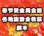 春节黄金周全国各地旅游业收获颇丰