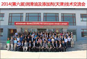 2015年(第七届)润滑油及添加剂(杭州)技术交流会暨润滑油行业O2O战略峰会