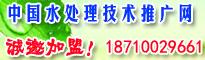 中国水处理技术推广网