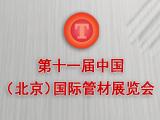 2015第十一届中国(北京)国际钢管工业展览会