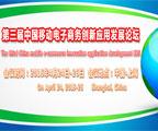 中国电子商务国际论坛暨第三届移动电商大会