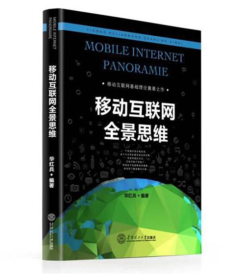 移动互联网全景思维2.0版本即将上市 已预售万册
