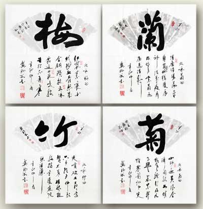 """梅兰竹菊指:梅花,兰花,竹,菊花。被人称为""""花中四君子""""、""""四君子""""。品质分别是:傲、幽、坚、淡。梅、兰、竹、菊成为中国人感物喻志的象征,也是咏物诗和文人画中最常见的题材,正是根源于对这种审美人格境界的神往。共同特点是自强不息,清华其外,澹泊其中,不作媚世之态。"""