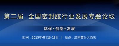第二届全国密封胶行业发展专题论坛